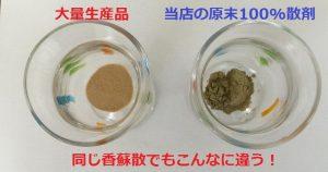 漢方薬の比較