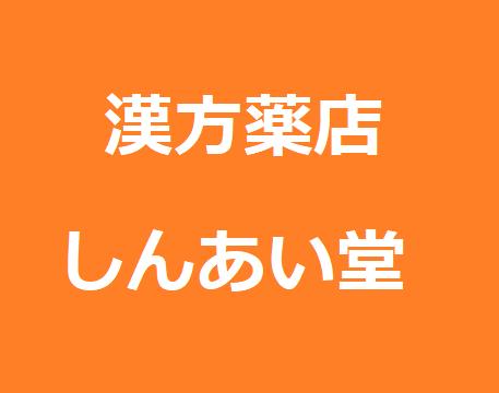 埼玉県鴻巣市 漢方薬店しんあい堂
